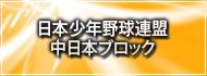 日本少年野球連盟・中日本ブロック