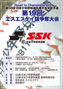 19th_ssk2のサムネイル