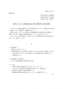 愛知県3支部合同通達のサムネイル