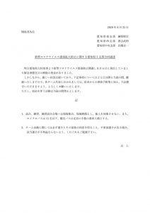 8月25日3支部合同通達のサムネイル