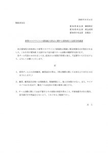 8月6日三支部合同通達のサムネイル
