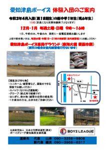愛知津島ボーイズ体験会のお知らせのサムネイル