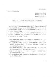 1月29日付愛知県三支部合同通達のサムネイル