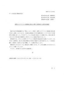 【重要】愛知県3支部合同通達のサムネイル