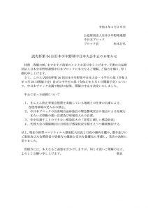 中日本ブロックからのお知らせのサムネイル